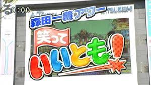 「2002年 - テレビ番組『森田一義アワー 笑っていいとも!』が「同一司会者により最も多く放送された生バラエティ番組」としてギネスブックに認定」の画像検索結果