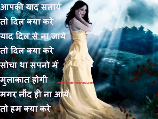 true love poems for him from the heart hindi