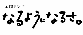 関ジャニ∞ 安田章大「なるようになるさ」新シーズン出演決定 + 「キングオブ男!」A賞ピンバッジ不良品交換情報!