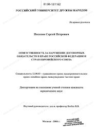 Диссертация на тему Ответственность за нарушение договорных  Диссертация и автореферат на тему Ответственность за нарушение договорных обязательств в праве Российской Федерации и