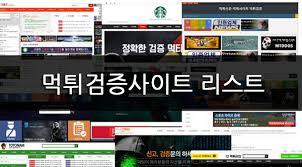 Hasil gambar untuk 먹튀검증업체