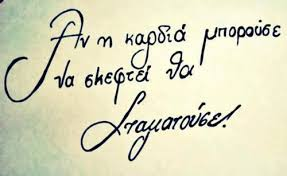 Love Sayings In Greek Love Quotes Stunning Greek Quotes About Love