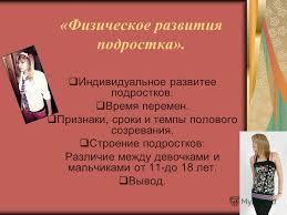 Презентация на тему Подготовили ученицы А класса Запорожской  2 Физическое развития
