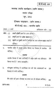 short essay on indira gandhi history essay writing topics mahatma gandhi essay in hindi authorstream very short essay on mahatma