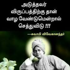 Beautiful Quotes In Tamil Best Of Tamil Inspirational Quotes Tamil Pinterest Inspirational