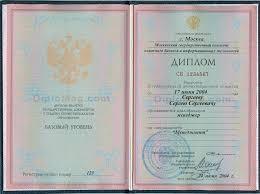 Купить диплом медсестры в санкт петербурге Москва Купить диплом медсестры в санкт петербурге