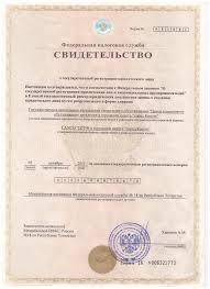 ГАУСО Комплексный центр социального обслуживания населения в  Свидетельство о государственной регистрации юридического лица