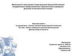 Анализ прибыли по данным бухгалтерской финансовой отчетности  Курсовая работа по дисциплине Основы анализа бухгалтерской отчетности На тему Анализ Финансовые