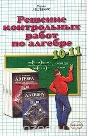 Решение контрольных работ по алгебре за классы к пособию А  Решение контрольных работ по алгебре за 10 11 классы к пособию А Г Мордкович Е Е Тульчинской `Алгебра и начала анализа 10 11 классы Контрольные