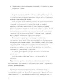 Отчет о педагогической практике доклад по иностранным языкам  Это только предварительный просмотр