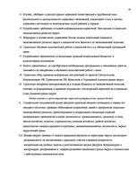 Организация и управление Реферат Управление id  Реферат Организация и управление 46
