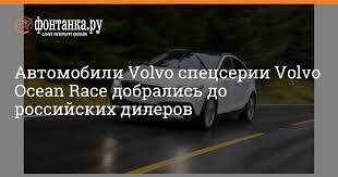 Автомобили Volvo спецсерии Volvo Ocean Race добрались до ...