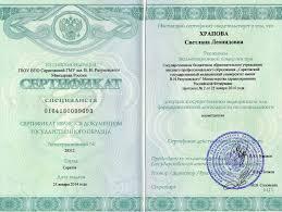 Купить диплом косметолога при наличии навыков и таланта примените  Купить сертификат сестринское дело