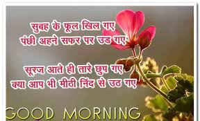 Good Morning My Love Quotes In Hindi Best of Lovely Good Morning Images With Quotes In Hindi Stills New HD Quotes