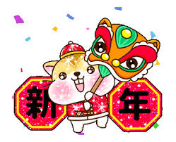 Send your loved one new year funny whatsapp messages quotes pictures card free. Chinese New Year Png Gif