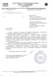 Vniis Exemption Letter Интергост