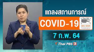 Big Sign] 11.30 น. แถลงสถานการณ์ COVID-19 โดย ศบค. (7 ก.พ. 64) - YouTube