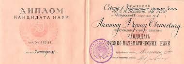 Диплом об образовании Статьи об архивном деле документообороте  Диплом кандидата наук СССР 1988 года