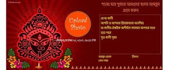 Free Bengali Invitation Card Online Invitations