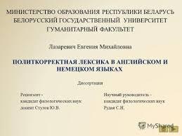 Презентация на тему Презентация магистерской диссертации Тема  МИНИСТЕРСТВО ОБРАЗОВАНИЯ РЕСПУБЛИКИ БЕЛАРУСЬ БЕЛОРУССКИЙ ГОСУДАРСТВЕННЫЙ УНИВЕРСИТЕТ ГУМАНИТАРНЫЙ ФАКУЛЬТЕТ Лазаревич Евгения