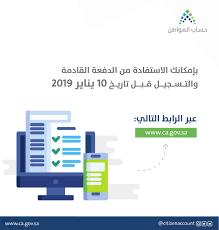 طريقة التسجيل في حساب المواطن 2021 تسجيل جديد برقم الهوية عبر البوابة  الرسمية