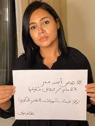 نسويات ليبيا - هاجر أحمد عمر من مدينة العجيلات عمرها 24...