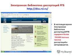 Презентация на тему Электронные ресурсы Научной библиотеки САФУ  13 Электронная библиотека диссертаций