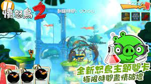 Angry Birds 2 Game Free Download For Android - broadabc