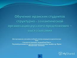 Презентация на тему Диссертация на соискание учебной степени  1 Диссертация на соискание учебной степени кандидата педагогических наук