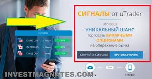 Брокеры бинарных опционов с бесплатными сигналами и депозитом 100$