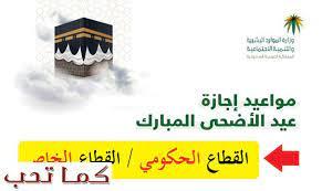 موعد إجازة عيد الأضحى 1442 للقطاع الحكومي والخاص وفق إعلان وزارة الموارد  البشرية - كما تحب
