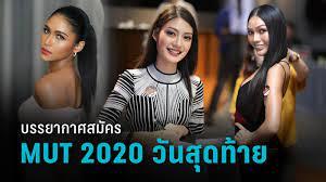 รับสมัคร Miss Universe Thailand 2020 วันสุดท้ายคึกคัก  สาวงามตบเท้าชิงพื้นที่สู่จักรวาล : PPTVHD36