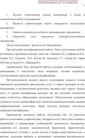 Дипломная работа Министерство образования и науки Российской  При написании квалификационной работы были использованы работы российских и зарубежных авторов таких как Ашванян С