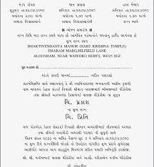 Birthday Invitation Card In Gujarati Amazing Ebookzdbcom ...