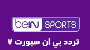 تردد قناة بين سبورت 2021 الناقلة لمباريات الأهلي والزمالك في دوري الأبطال  اليوم BeIN SPORT HD