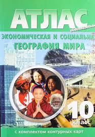 Атлас Экономическая и социальная география мира класс с  Купить Атлас Экономическая и социальная география мира 10 класс с комплектом контурных карт