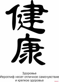 иероглифы картинки