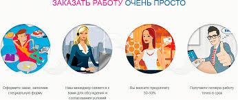 Заказать дипломную работу в Уфе zachteno net Рассчитать стоимость работы
