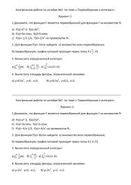 Работа по алгебре № по теме Первообразная и Вариант  Контрольные работы по алгебре и геометрии для карточек