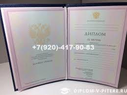Купить диплом техникума года старого образца в Санкт  Диплом техникума 2004 2006 года старого образца