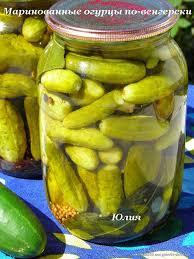 Огурцы по-венгерски | Питание рецепты, Еда, Хорошая еда