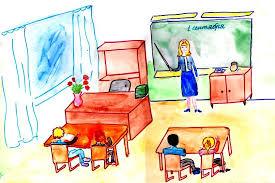 Учительница первая моя Конкурс сочинений Б класс Октября  рис