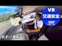あおり 運転 動画