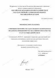 Диссертация на тему Совершенствование государственного контроля  Диссертация и автореферат на тему Совершенствование государственного контроля как механизма повышения результативности и качества услуг