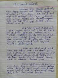 yog banave nirogi script in gujarati