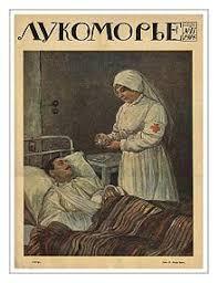 Медицинская сестра Википедия