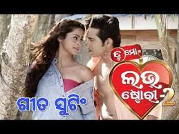 tu mo love story 2 new odia film party