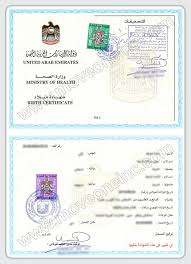 Birth Certificate Documents The Individual Naming Records High