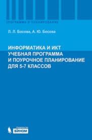 Обзор учебников и методических <b>пособий</b> по информатике