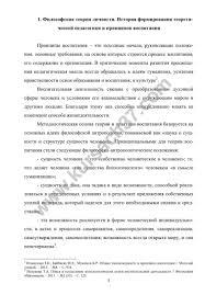 Как правильно написать реферат Образец оформления содержания Реферат стр 4